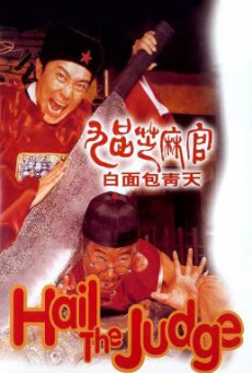 Hail the Judge (Gau ban ji ma goon- Bak min Bau Ching Tin) เปาบุ้นจิ้นหน้าขาว (1994)
