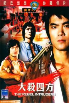 The Rebel Intruders (Da sha si fang) จอมโหดแค้นคำรณ (1980)