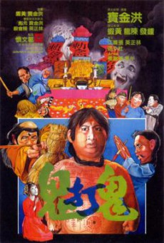 Encounters of the Spooky Kind (Gui da gui) อำให้ดีผีชิดซ้าย (1980)
