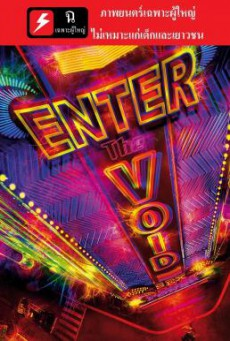 Enter the Void (2009) บรรยายไทย