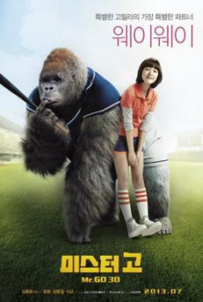 Mr.Go (Mi-seu-teo Go) มิสเตอร์คิงคอง (2013)