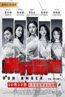 Run Amuck (2019) บรรยายไทย