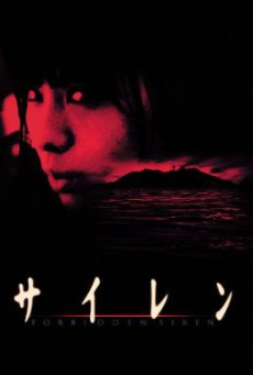 Forbidden Siren เสียง เตือน ตาย (2006)