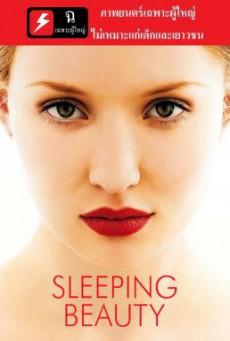Sleeping Beauty อย่าปล่อยรัก ให้หลับใหล (2011) (18+)