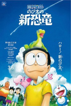 โดราเอมอน เดอะมูฟวี่ ตอน ไดโนเสาร์ตัวใหม่ของโนบิตะ Doraemon: Nobita's New Dinosaur (2020)