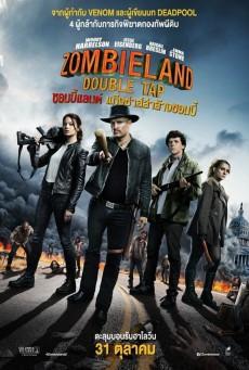 ซอมบี้แลนด์ 2 แก๊งซ่าส์ล่าล้างซอมบี้ (Zombieland 2 Double Tap (2019))
