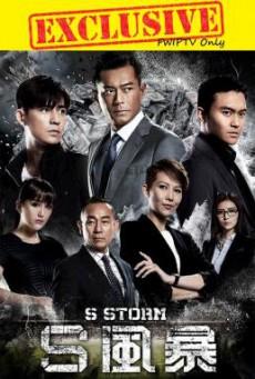 S Storm (S fung bou) คนคมโค่นพายุ 2 (2016)