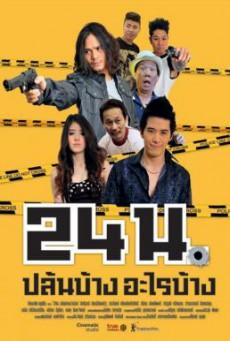 24 น. ปล้นบ้างอะไรบ้าง (2012)