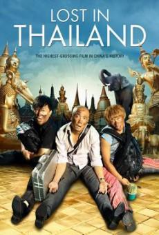 Lost in Thailand (Ren zai jiong tu- Tai jiong) แก๊งม่วนป่วนไทยแลนด์ (2012)