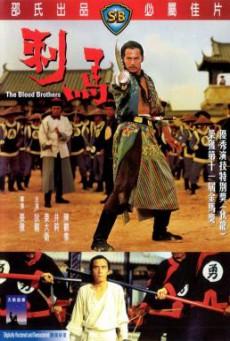 The Blood Brothers (Ci Ma) เดชไอ้เปีย (1973)