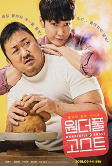 the soul mate (2018) คนกับผีคู่เเสบแบบว่าป่วง