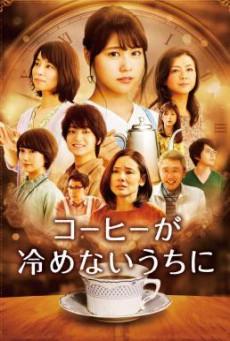 Cafe Funiculi Funicula (Kohi ga Samenai Uchi Ni) เพียงชั่วเวลากาแฟยังอุ่น (2018)