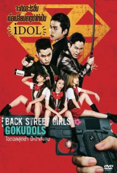 Back Street Girls- Gokudols ไอดอลสุดซ่า ป๊ะป๋าสั่งลุย (2019)