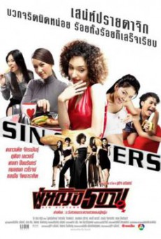 Sin Sisters ผู้หญิง 5 บาป