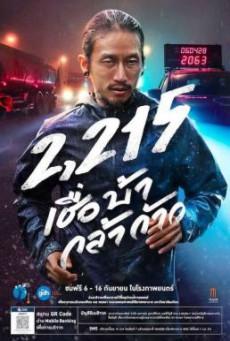 2215 เชื่อ บ้า กล้า ก้าว 2215 Cheua Ba Kla Kao (2018)