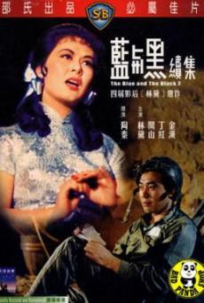 The Blue and the Black 2 (Lan yu hei (Xia)) ศึกรัก ศึกรบ ภาค 2 (1966)