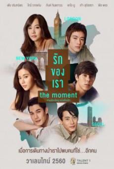 รักของเรา The Moment (2017)