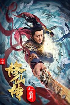 กระบี่วิเศษพิชิตเซียน Blade of Flame (2021)