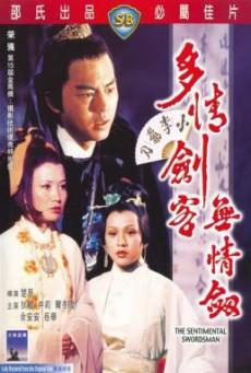 The Sentimental Swordsman (Duo qing jian ke wu qing jian) ศึกยุทธจักรหงส์บิน หรือ ฤทธิ์มีดสั้นลี้คิมฮวง ภาค 1 (1977)