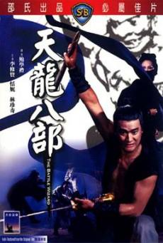 The Battle Wizard (Tian long ba bu) 8 เทพอสูรมังกรฟ้า (1977)