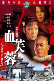 The Vengeful Beauty (Xue fu rong) นางสิงห์ดอกไม้ขาว (1978)