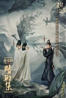หยิน หยาง ศึกมหาเวท The Yinyang Master (2021)