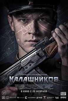 คาลาชนีคอฟ Kalashnikov (AK-47) (2020)