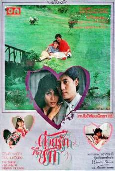 ด้วยรักคือรัก (1985)