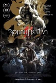 Shadow (Ying) จอมคนกระบี่เงา (2018)