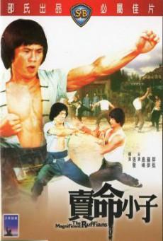 The Magnificent Ruffians (Mai ming xiao zi) จอมโหดมนุษย์เหล็ก (1979)