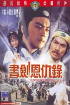 The Emperor And His Brother (Shu jian en chou lu) ยุทธจักรศึกสายเลือด (1981)