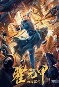 Gong Fu Zong Shi Huo Yuan Jia) (2020) บรรยายไทย