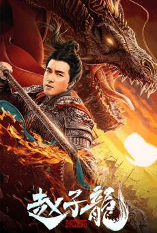 จูล่ง วีรบุรุษเจ้าสงคราม God of War: Zhao Zilong (2020)