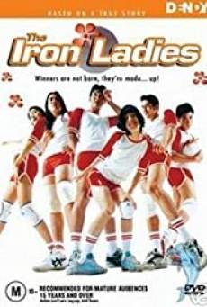 Iron Ladies สตรีเหล็ก ภาค 1