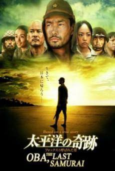 Oba- The Last Samurai (Taiheiyou no kiseki- Fokkusu to yobareta otoko) โอบะ ร้อยเอกซามูไร (2011)