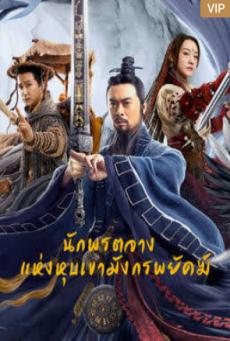 นักพรตจางแห่งหุบเขามังกรพยัคฆ์ Taoist Master (2020)