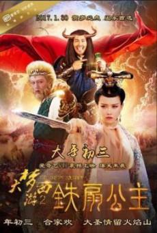 Dream Journey 2- Princess Iron Fan ไซอิ๋ว 2 ศึกวายุอภินิหาร (2017)