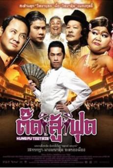 Kung Fu Tootsie ตั๊ดสู้ฟุด