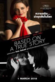 Based on a True Story (D'après une histoire vraie) ความจริงฆ่าทุกสิ่งในโลก (2017)