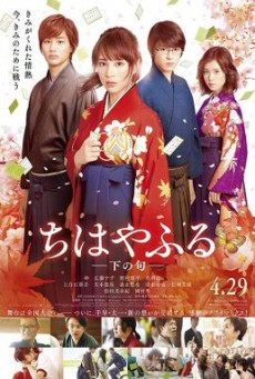 Chihayafuru Part 2 จิฮายะ กลอนรักพิชิตใจเธอ (2016) บรรยายไทยแปล
