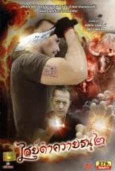 The Devils War 2 ไสย์ดำควายธนู 2