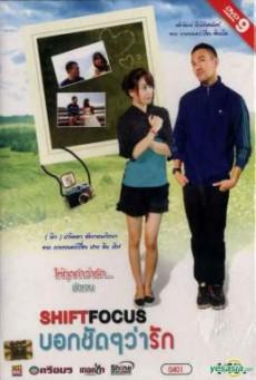Shift Focus บอกชัดๆ ว่ารัก