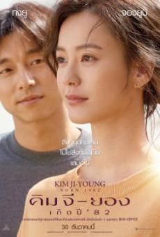 Kim Ji-young- Born 1982 (Kim Ji-young- Born) คิม จี-ยอง เกิดปี '82 (2019)