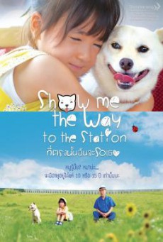 Show Me the Way to the Station ที่ตรงนั้นฉันจะรอเธอ (2019)