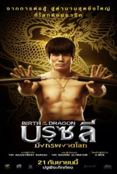 Birth of the Dragon บรูซลี มังกรผงาดโลก (2016)