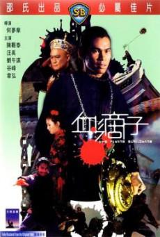 The Flying Guillotine (Xue di zi) ฤทธิ์จักรพญายม ภาค 1 (1975)