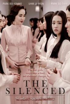 The Silenced โรงเรียนหลอนซ่อนเงื่อน (2015)