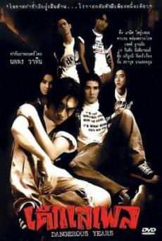 เด็กเสเพล Dangerous Years (1996)
