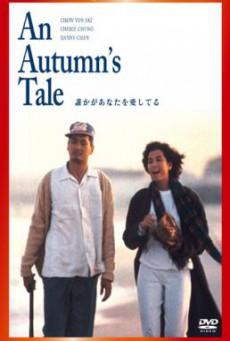 An Autumn's Tale (Chou tin dik tong wah) ดอกไม้กับนายกระจอก (1987)