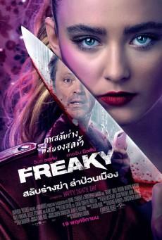 สลับร่างฆ่า ล่าป่วนเมือง Freaky (2020)
